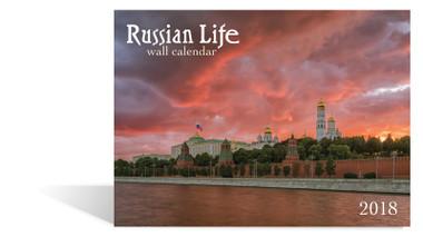 2018 Russian Life Wall Calendar