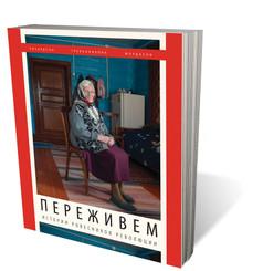 RESILIENCE ~ The Russian Edition (Переживем)