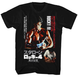 Image for Rocky T-Shirt - Japanese Poster