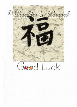 Handmade Chinese Greeting card