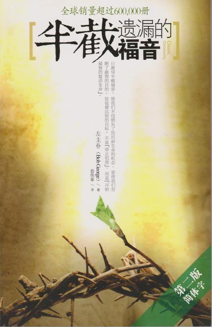 Chinese Classic Christianity