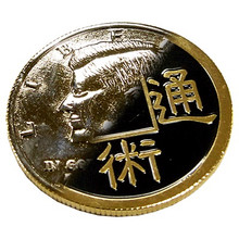 Chinese/Kennedy Coin by You Want It We Got It -