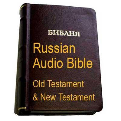 Russian Audio Bible Download for MP3 or iPod devices