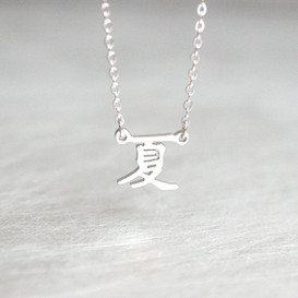 Chinese Character Word Buddha SUMMER Necklace Sterling Silver from kellinsilver.com