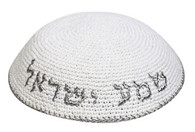 Shema Israel White Kippah