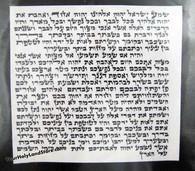 "4.5"" KOSHER MEZUZAH SCROLL"