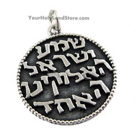 Shema Israel and Priestly Blessing Pendant