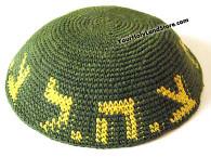 ISRAELI ARMY KIPPAH