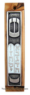 OLIVE WOOD TEN COMMANDMENTS MEZUZAH