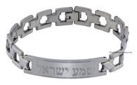 Jewish Shema Israel Prayer Bracelet