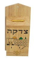 TZEDAKAH CHARITY BOX