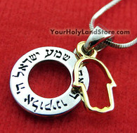 SHEMA ISRAEL PROTECTION NECKLACE