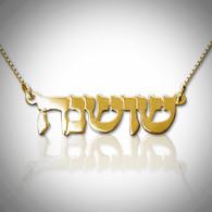 Hebrew Name Necklace