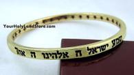 SHEMA YISRAEL (Hear O Israel) BRACELET