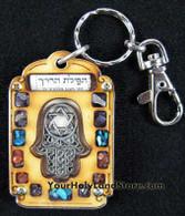 Traveler Blessing Tefilat HaDerech Key Holder