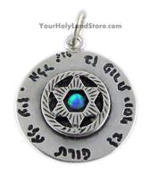 Ben Porat Yosef Blessing Kabbalah Protection Pendant