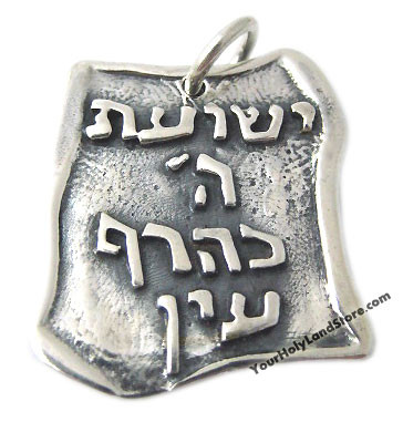 Yeshuat Hashem Keheref Ayin Blessing Pendant