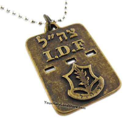 Israeli Army Dog Tag Necklace