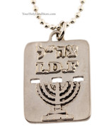 Israeli Army Dog Tag Necklace with Menorah
