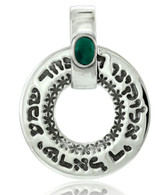 Silver and Turquoise Shema Yisrael Wheel Pendant