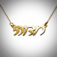 14K Yellow Gold Hebrew Name Necklace