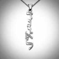 Hebrew Name Vertical Necklace