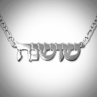 Silver Hebrew Name Necklace - Double Thickness