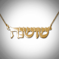 14K Gold Hebrew Name Necklace