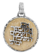 Jerusalem Stone Pendant with Hamsa and Hebrew Text