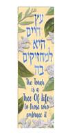 Tree of Life Car Mezuzah with Tefilat HaDerech Scroll