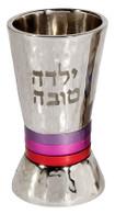 Children's Kiddush Cup - Yalda Tova