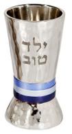 Children's Kiddush Cup - Yeled Tov