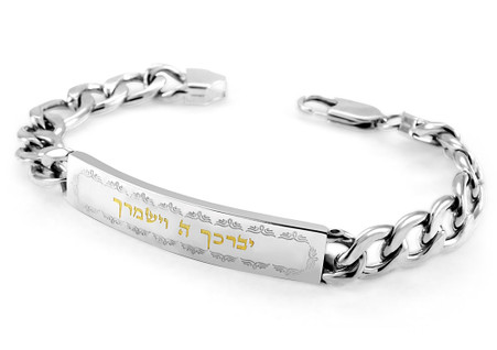 May God Bless & Guard You Stainless Steel Bracelet