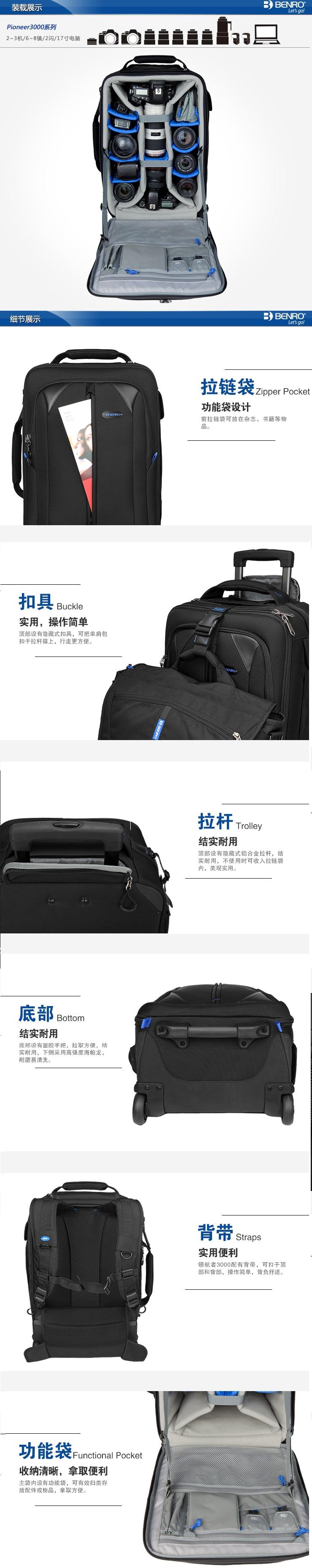 benro-luggage-pioneer-3000-d-yingkee3.jpg