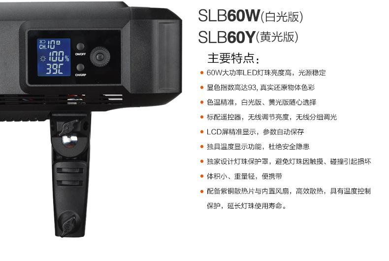 godox-slb60-yingkee-001.jpg