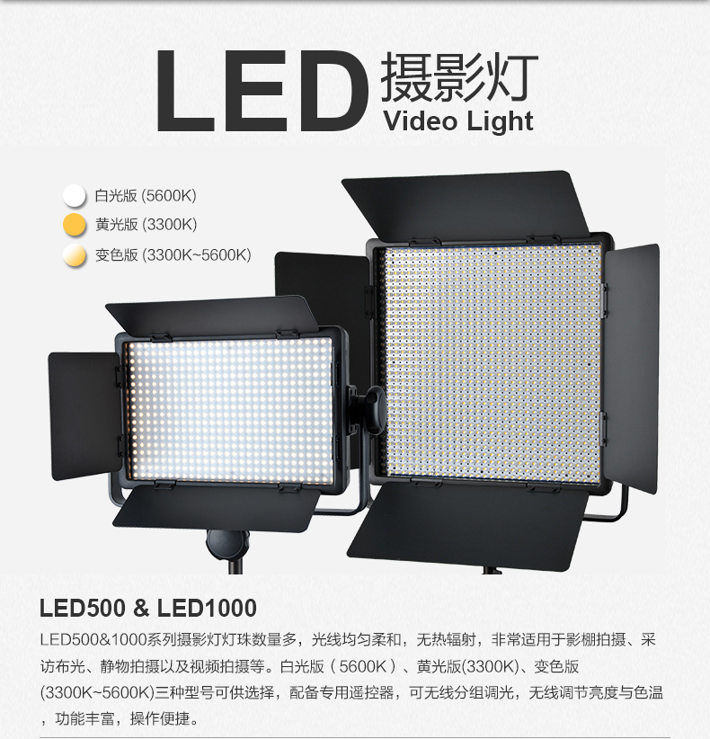 products-continuous-led500-led1000-video-light-02.jpg