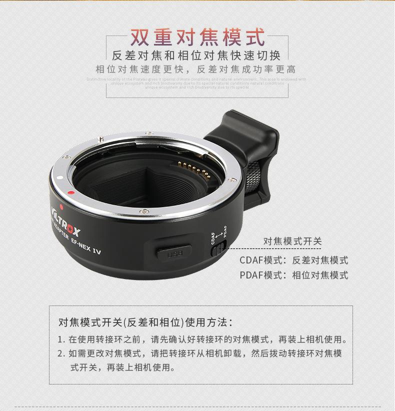 viltrox-ef-nex-iv-lens-adapter-d-yingkee.jpg