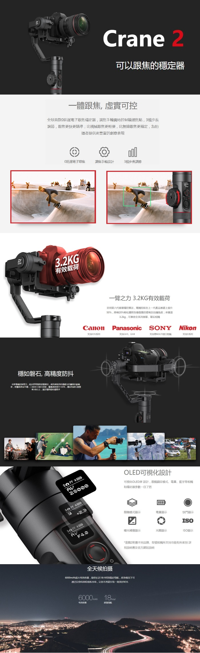 zhiyun-crane-2-dslr-gimble-d-yingkee1.jpg