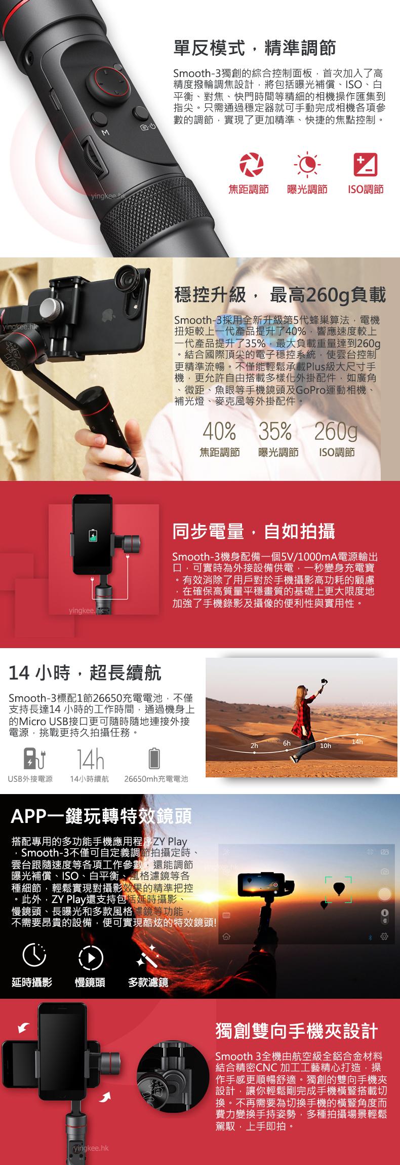 zhiyun-smooth-3-introductory-yingkee.jpg