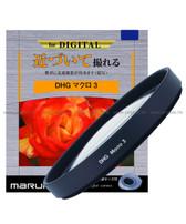 Marumi DHG Macro 3 數位鍍膜近攝鏡 52mm