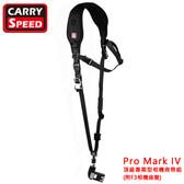 Carry Speed PRO MARK IV 寬肩快速相機背帶