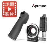 Aputure DEC Lensregain 無線追焦&減焦增光轉接環(EF-m4/3)