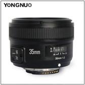 Yongnuo 永諾 YN35 Nikon 35mm f2 鏡頭