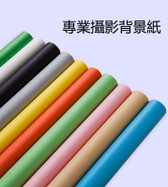 Superior Seamless Paper仙麗專業攝影背景紙1.36m x 11m(四呎半)