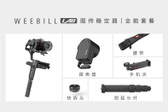 Zhiyun 智雲 Weebill LAB Creator Package