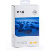 Nisi 耐司 100mm filter kit 鑽石版 (GND8 + GND32 + RGND16 + ND64 + ND1000 + 皮盒)