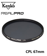Kenko Real Pro CPL Filter (Made in Japan) 67mm