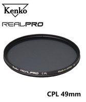 Kenko Real Pro CPL Filter (Made in Japan) 49mm