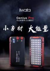 Iwata 岩田Genius Pro LED補光燈GP-01(內置電池)