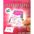 Future Puzzle by Tenyo Magic